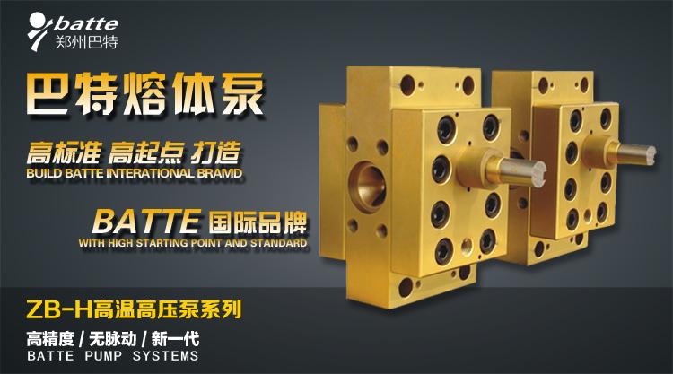 熔体泵 高温高压 ZB-H