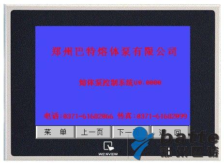 plc控制系统界面